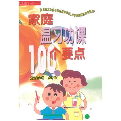家庭温习功课100个要点 JIA TING WEN XI GONG KE 1 0 0 GE YAO DIAN