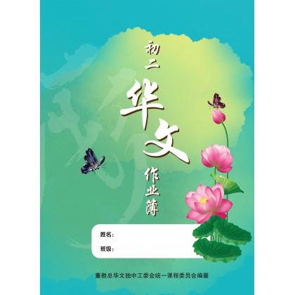初二华文作业簿 CHINESE WORKBOOK JUNIOR MIDDLE 2