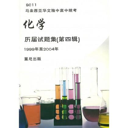 高中 化学 历届试题集 (第四辑) Chemistry Past Years' Questions (Senior BK4)